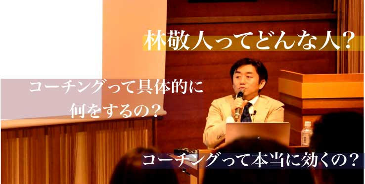 林敬人公式サイト|苫米地式コーチング認定コーチ